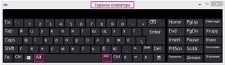 Екранна клавіатура Windows 8 із клавішами Alt