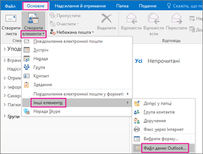 """Виберіть елементи """"Створити елементи"""" > """"Інші елементи"""" > """"Файл даних""""."""
