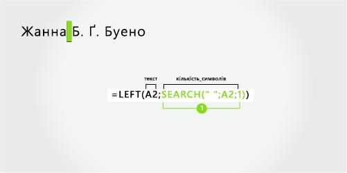 Формула для відокремлення імені, прізвища та двох ініціалів середнього імені