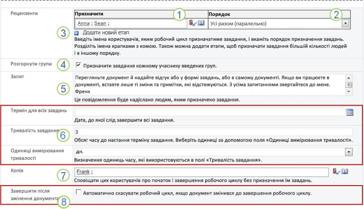 Друга сторінка форми зв'язку з нумерованими виносками