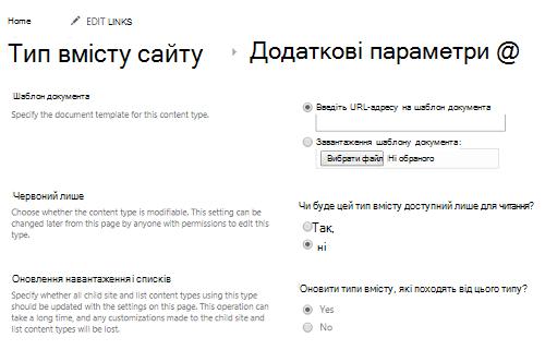 """Введіть URL-адресу для шаблон документа в типу вмісту сайту: """"Додаткові настройки"""""""