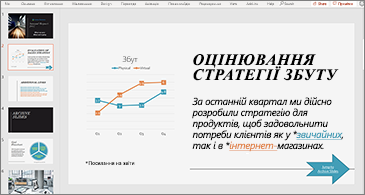 Презентація зі слайдом, який містить діаграму та текст із двома гіперпосиланнями