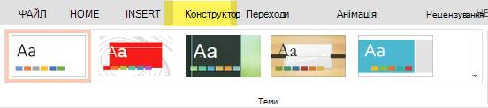 """Теми оформлення на вкладці """"Конструктор"""" стрічки"""