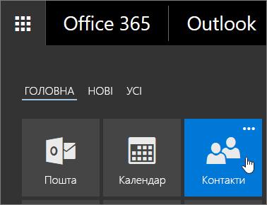 """Знімок екрана: вказівник миші наведено на плитку """"Контакти"""" в запускачі програм Office365"""