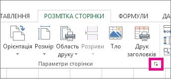 клацніть стрілку у правому нижньому кутку групи ''параметри сторінки''