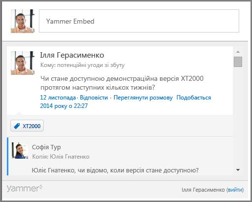 Знімок екрана: вбудована програма Yammer