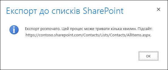 """Знімок екрана: повідомлення про експорт списків SharePoint із кнопкою """"OK""""."""