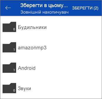 Зберігання файлів зі служби OneDrive