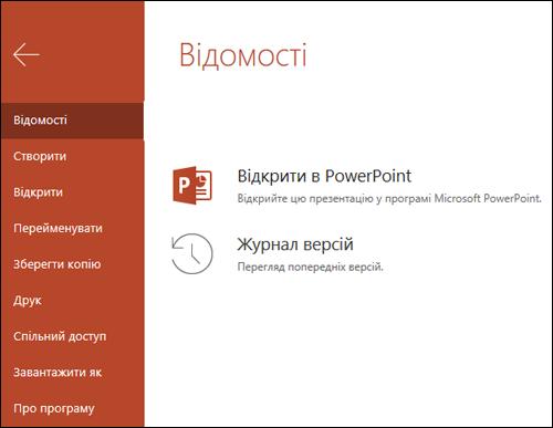 """На вкладці """"інформація"""" Office Online відображається елемент журнал версій."""
