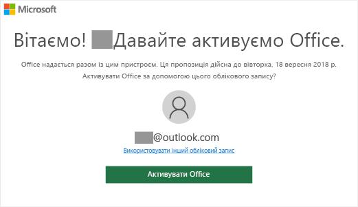 Екран активації Office, який відкривається, якщо цей пакет інстальовано на пристрої