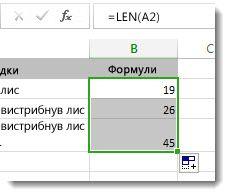 Введення кількох функцій LEN в аркуші