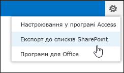 """Команда """"Експорт до списків SharePoint"""" у меню """"Параметри"""" (піктограма триба)"""