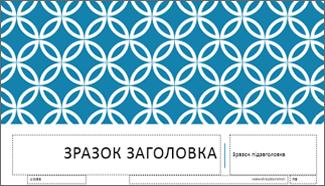 """Макет титульного слайда для теми """"Інтеграл"""" у PowerPoint"""