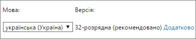 """Знімок екрана: виберіть мову, а потім– """"додаткові"""""""