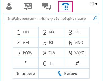 Знімок екрана з піктограмою ''Телефон'', на якому зображено цифрову клавішну панель, яку можна використати для здійснення виклику