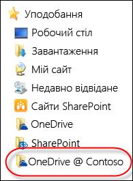 Синхронізована папка служби OneDrive для бізнесу в уподобаннях Файлового провідника