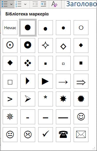 """Знімок екрана: вибір елемента """"Маркірований список"""" у меню """"Основне"""""""