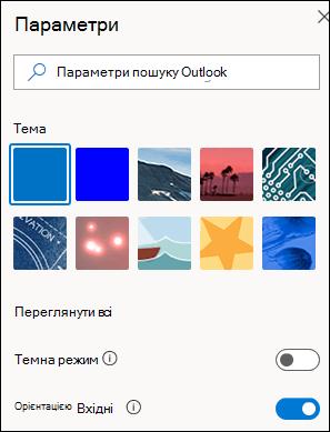 """На знімку екрана показано області Параметри папки """"Вхідні"""" орієнтацією прапорець Увімкнути."""