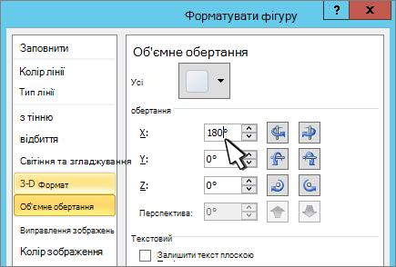 Діалогове вікно «формат фігури» з виділеним параметром «3D-X»