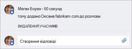 Зовнішній користувач, доданий до повідомлення