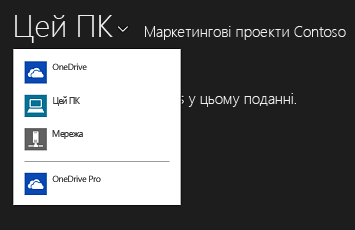 Вибір OneDrive для бізнесу в іншій програмі