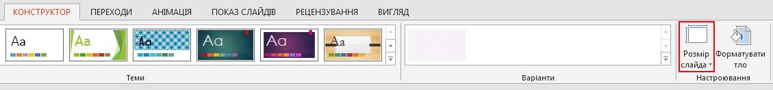 """На вкладці """"Конструктор"""" у групі """"Настроювання"""" натисніть кнопку """"Розмір слайда""""."""