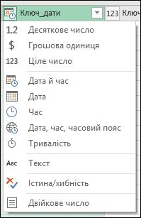 Power Query: індикатор типу стовпця в заголовках стовпців у режимі попереднього перегляду редактора запитів