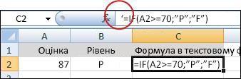апостроф вимикає формулу