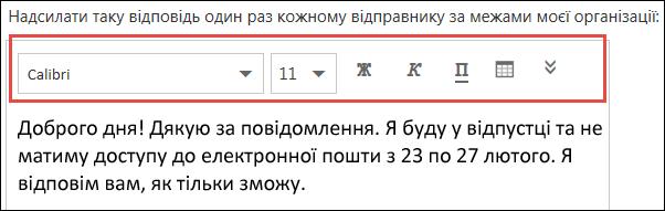 Текст автовідповіді в інтернет-версії Outlook
