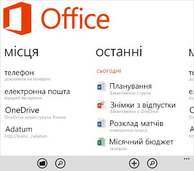 Центр Office