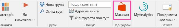 "Знімок екрана: кнопка ""Магазин"""