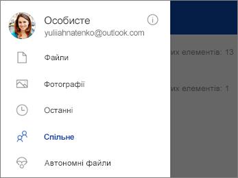 """Подання """"Я маю доступ"""" у службі OneDrive"""