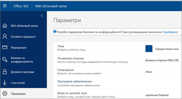 "Сторінка ""Параметри"" Office 365"