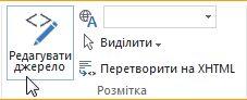 Редагування джерела на загальнодоступному веб-сайті SharePoint Online