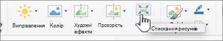 На вкладці рисунок натисніть кнопку стиснути рисунки.
