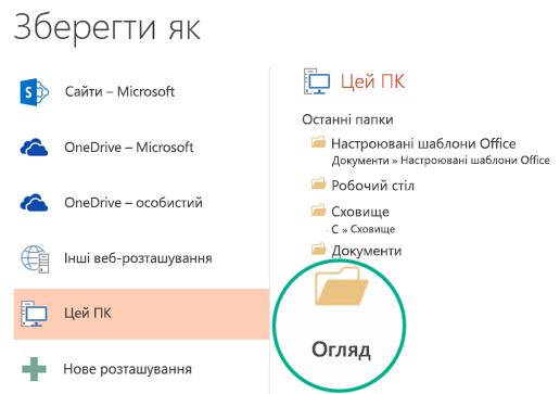 Натисніть кнопку Огляд, у нижній частині області, щоб відкрити діалогове вікно збереження документа