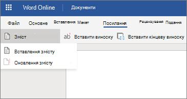 Документ Word із параметрами змісту, відображеного в таблиці