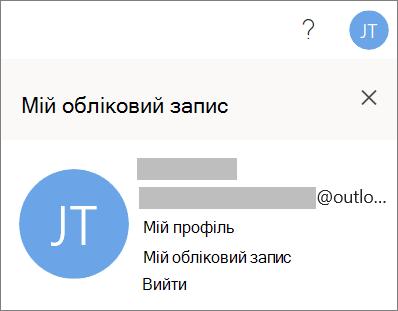 """Параметр """"Вихід із системи"""" для інтернет-версії Office"""