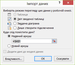 Майстра зв'язків даних > імпорт даних