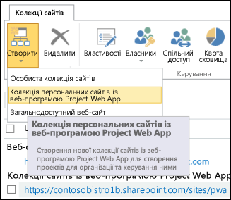 Створити > особиста колекція сайтів веб-застосунку Project Web App