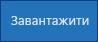 Натисніть цю кнопку, щоб завантажити Помічник із підтримки й відновлення Office365