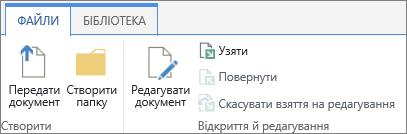 """Група кнопок у розділі """"Відкриття й редагування"""" на стрічці """"Файли"""""""