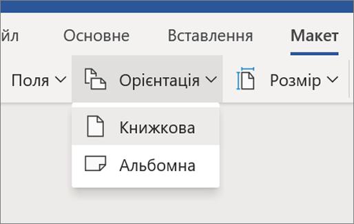 Змінення макета сторінки