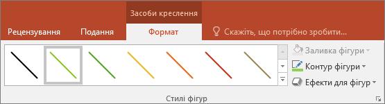 Експрес-стилі ліній у програмах Office