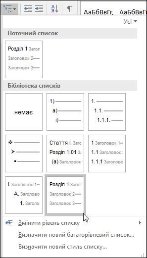 Щоб включити заголовки розділів до підписів, відформатуйте їх за допомогою багаторівневого списку для заголовків розділів.