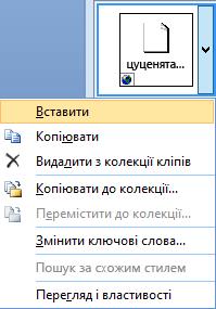 """Щоб вставити зображення, клацніть його ескіз правою кнопкою миші й виберіть """"Вставити""""."""