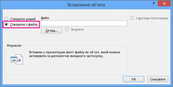 """Параметр """"Створити з файлу"""" в діалоговому вікні """"Вставлення об'єкта"""""""