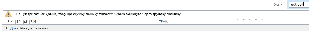 Windows Desktop Search вимкнуто