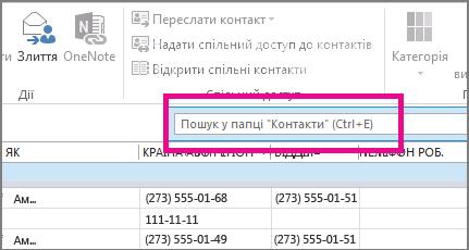 Вибір поля «Пошук у папці ''Контакти''» на вкладці «Контакти»