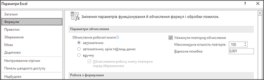 Знімок екрана: параметри повторне обчислення